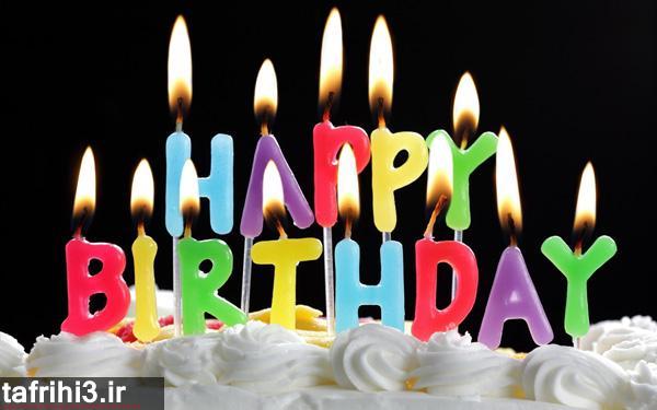 تصاویر شیک تبریک تولد