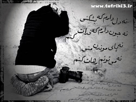 عکس نوشته های عاشقانه احساسی و زیبا