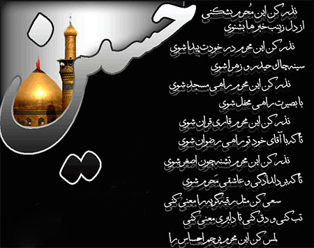 Image result for تسلیت عاشورا