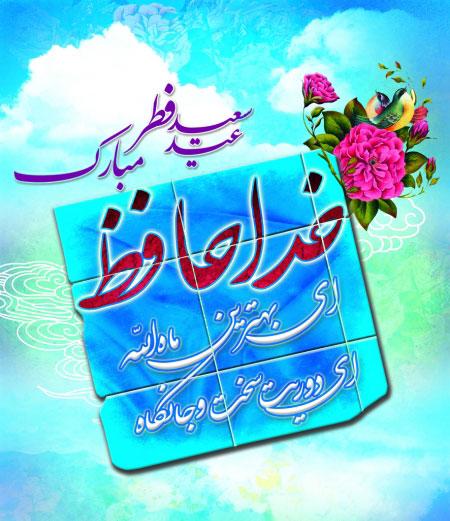 کارت پستال تبریک عید سعید فطر 93