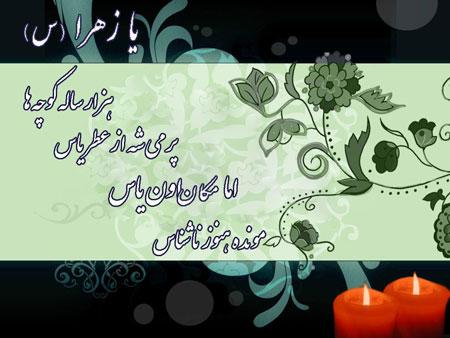 کارت پستال شهادت حضرت فاطمه زهرا (س)