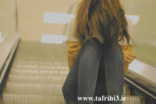 عکس های عاشقانه تنهایی و غمگین از دختران