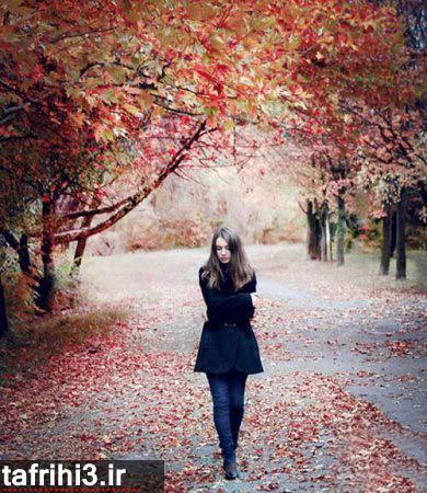 عکسهای عاشقانه دلشکسته دختر تنها