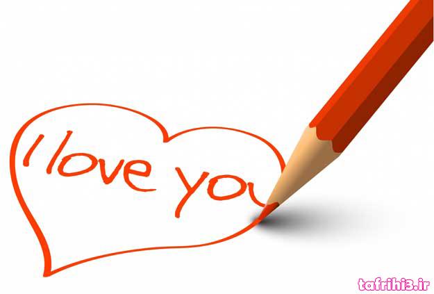 عکس های عاشقانه i love you
