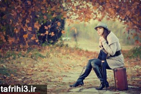عکس های عاشقانه دختر در حال انتظار کشیدن
