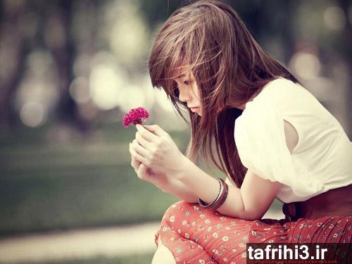 مجموعه عکس های عاشقانه از دختران تنها