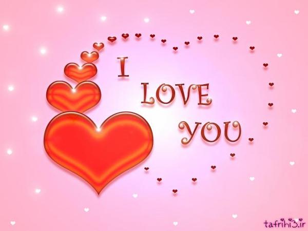 عکس های عاشقانه کلمه i love you