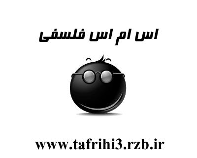 اس ام اس فلسفی بهمن 92