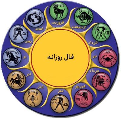 فال روزانه جمعه 11 بهمن 1392