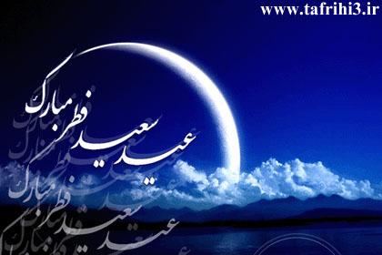 اس ام اس و متن تبریک عید فطر 92
