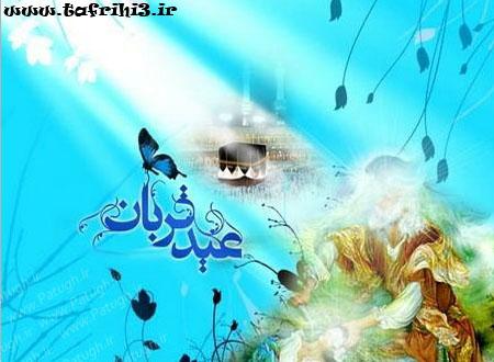 اس ام اس و متن تبریک عید سعید قربان