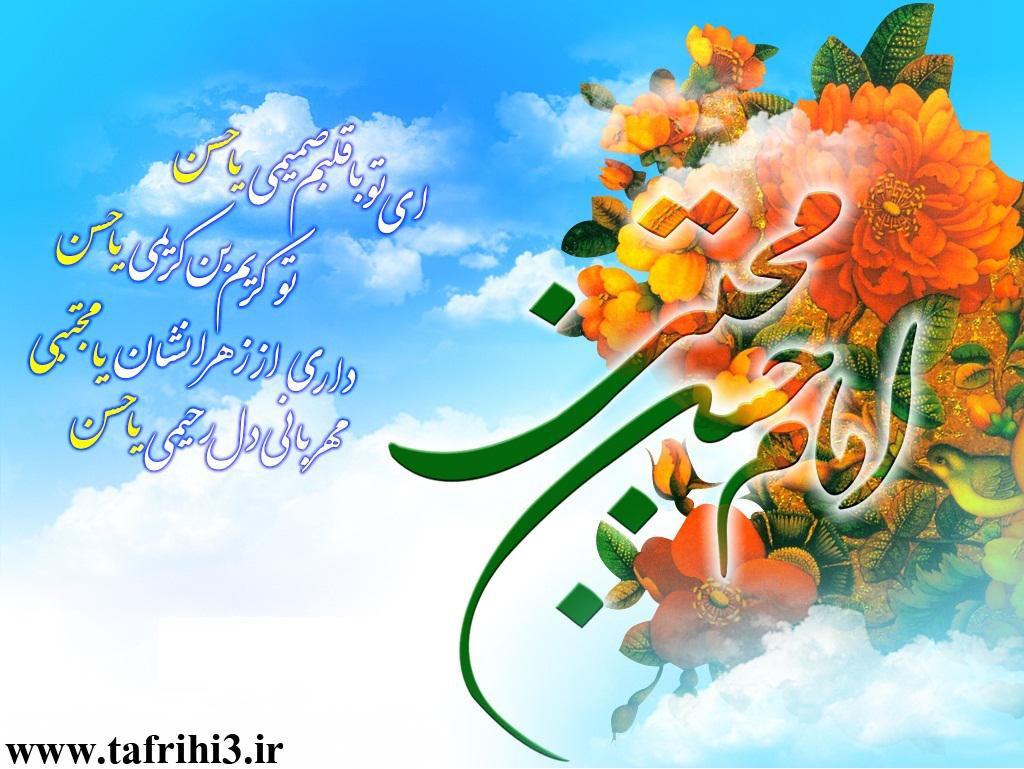 اس ام اس ولادت امام حسن مجتبی (ع) مرداد ۹۲