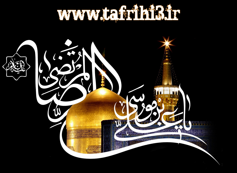 اس ام اس تبریک ولادت امام رضا ۹۲