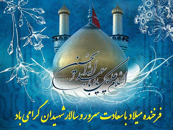 اس ام اس تبریک ولادت امام حسین (ع) 93