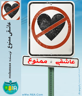 دانلود رمان عاشقی ممنوع