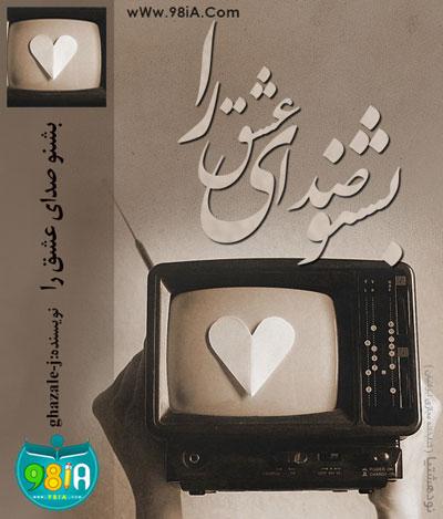 دانلود رمان بشنو صدای عشق را