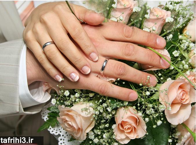 چطور برای ازدواج درست تصمیم بگیریم