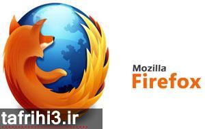 مشاهده رمز عبور تایپشده در مرورگر فایرفاکس