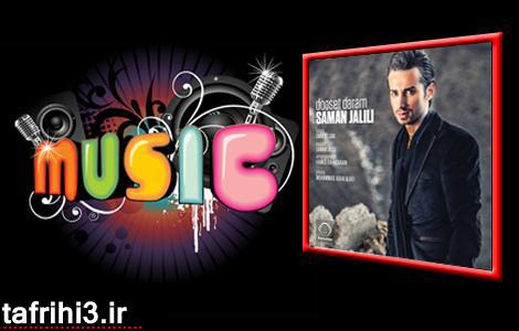 کد آهنگ دوست دارم از سامان جلیلی برای وبلاگ