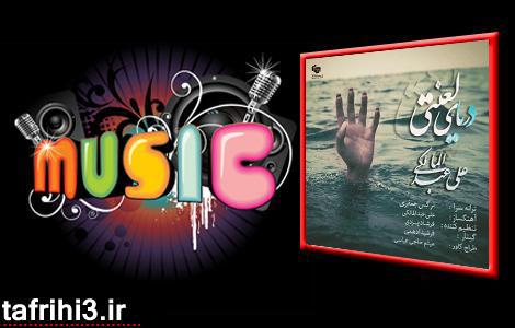 کد موزیک دریای لعنتی از علی عبدالمالکی برای وبلاگ