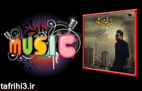 کد آهنگ تهران شلوغه از علی عبدالمالکی برای وبلاگ