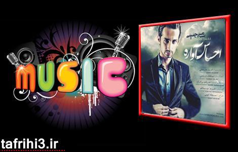 کد آهنگ احساس آواره از سامان جلیلی برای وبلاگ