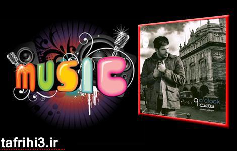کد آهنگ ساعت نه از سیروان خسروی برای وبلاگ