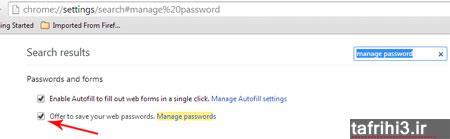 آموزش ذخیره نکردن رمزها در مرورگر کروم