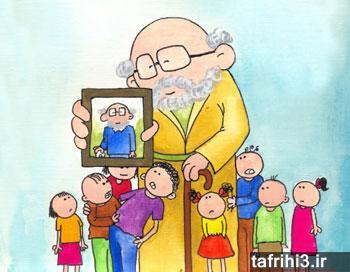 معمای سن پیرمرد