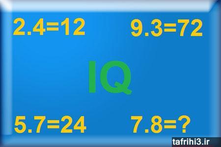 تست هوش ریاضی سخت