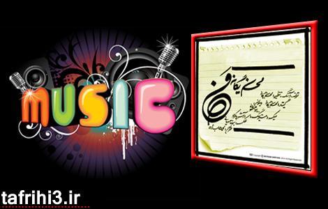 کد آهنگ من از محسن یگانه برای وبلاگ