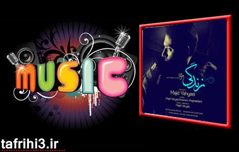 کد آهنگ زندگی از مجید یحیایی برای وبلاگ