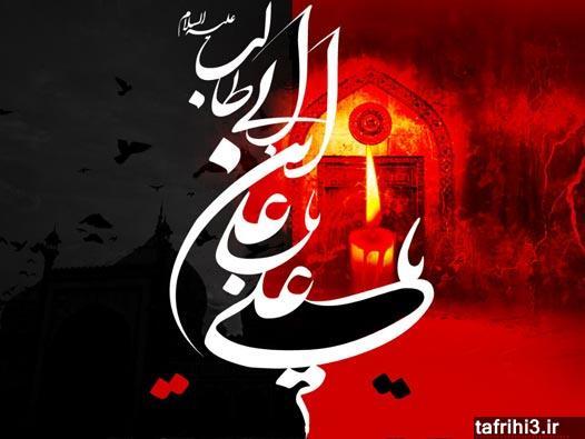 اس ام اس شهادت حضرت علی (ع) و شب قدر 93