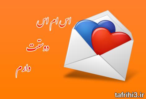 اس ام اس های دوستت دارم جدید مهر 93