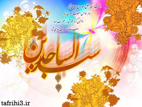 اس ام اس تبریک ولادت امام سجاد (ع) 93