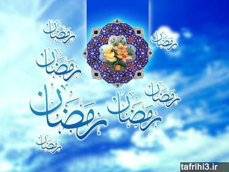 اس ام اس های ماه مبارک رمضان 93