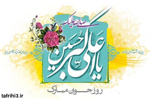 اس ام اس تبریک ولادت حضرت علی اکبر (ع)