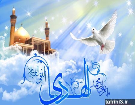 اس ام اس و متن تبریک ولادت امام علی نقی هادی (ع) 93