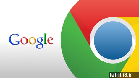 ترفند ذخیره تصاویر گوگلی
