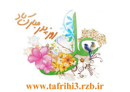 اس ام اس تبریک ولادت امام علی(ع)