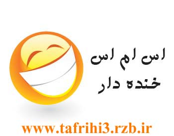 اس ام اس خنده دار خرداد ۹۲