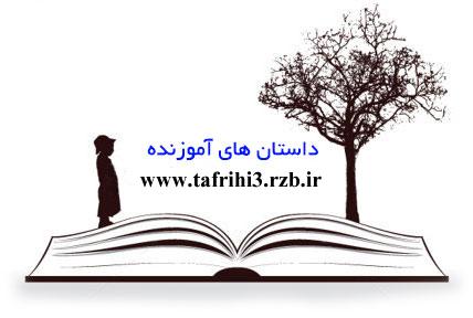 داستان آموزنده