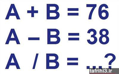 تست هوش سخت ریاضی