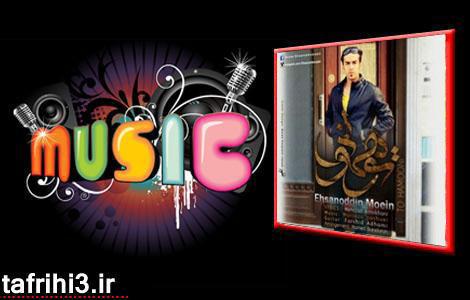کد آهنگ تو همونی از احسان الدین معین برای وبلاگ